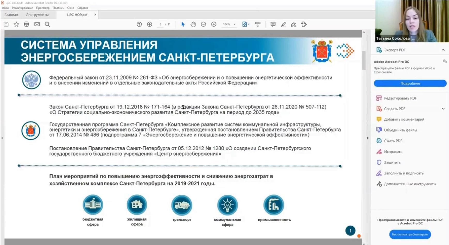 Доклад Т.Соколова
