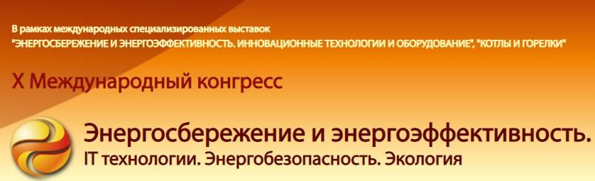 Congress Energo logo